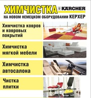 ХИМЧИСТКА КОВРОВ,  МЯГКОЙ МЕБЕЛИ,  АВТОСАЛОНА в Молодечно,  Молодечненском р-не,  Минске