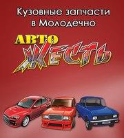 Кузовные автозапчасти - магазин АВТОЖЕСТЬ Молодечно