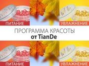 Косметика ТианДэ для Красоты и Здоровья уже в Молодечно!!!