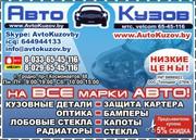 АВТОРАЗБОРКА. ДОСТАВКА ПО БЕЛАРУСИ. Сайте www.avtokuzov.by  цены+фотки