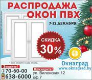 Новогодняя РАСПРОДАЖА ОКОН ПВХ в Молодечно