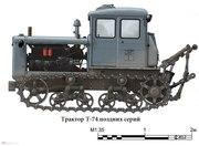 Т-74 (гусеничный трактор)