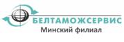 Услуги ОТД г. Молодечно,  Минского филиала РУП